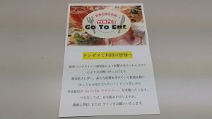 Go To Eat♪